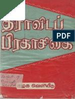 Dravida Prakasikai