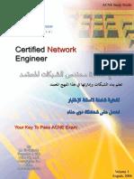 Ask-PC منهج شهادة مهندس الشبكات المعتمد