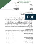 HR Staff EvaluationHR Form Arabic Version