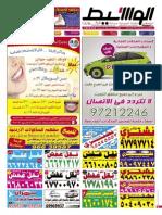 Kuwait Classified 22-10-2013