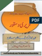Dunya ka sab se pehla tehriri dastoor by Dr Muhammad Hamidullah