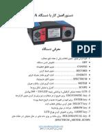 PQA Guide99
