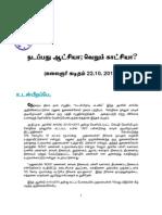 D.M.K. President Thalaivar Kalaignar Kaditham - 22.10.2013