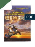 Александар Донски-Јазикот На Античките Македонци