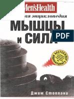 Мышцы и сила. Большая энциклопедия (Библиотека Men's Health) - Джим Стоппани 2010