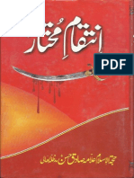 Allama Sadiq Hassan - Inteqam-E-Mukhtar (R.a)