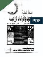 عوامل مؤثرة تحصيل المعلومات الزراعية_اليمن_الشرجبي Factors_Affecting-Information_Acquisition_Agriculturists_Yemen_Alsharjabi