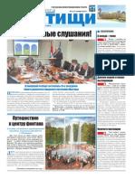 """Газета """"Наши Мытищи"""" №14 (14) от 02.10.2010"""