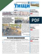 """Газета """"Наши Мытищи"""" №15 (15) от 09.10.2010"""