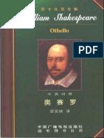 【英汉对照】莎士比亚全集34+奥赛罗