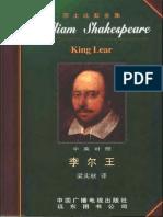 【英汉对照】莎士比亚全集33+李尔王