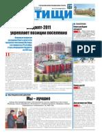 """Газета """"Наши Мытищи"""" №18 (18) от 30.10.2010"""