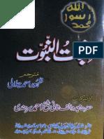 Asbat Uln Nabuwat by Zahoor Ahmad Jalali
