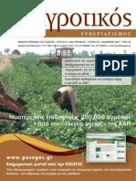 Περιοδικό Αγροτικός Συνεργατισμός 59