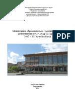 © Мониторинг образовательно - воспитательной деятельности МОУ ДОД «ДТДиЮ». 2012 – 2013 учебный год
