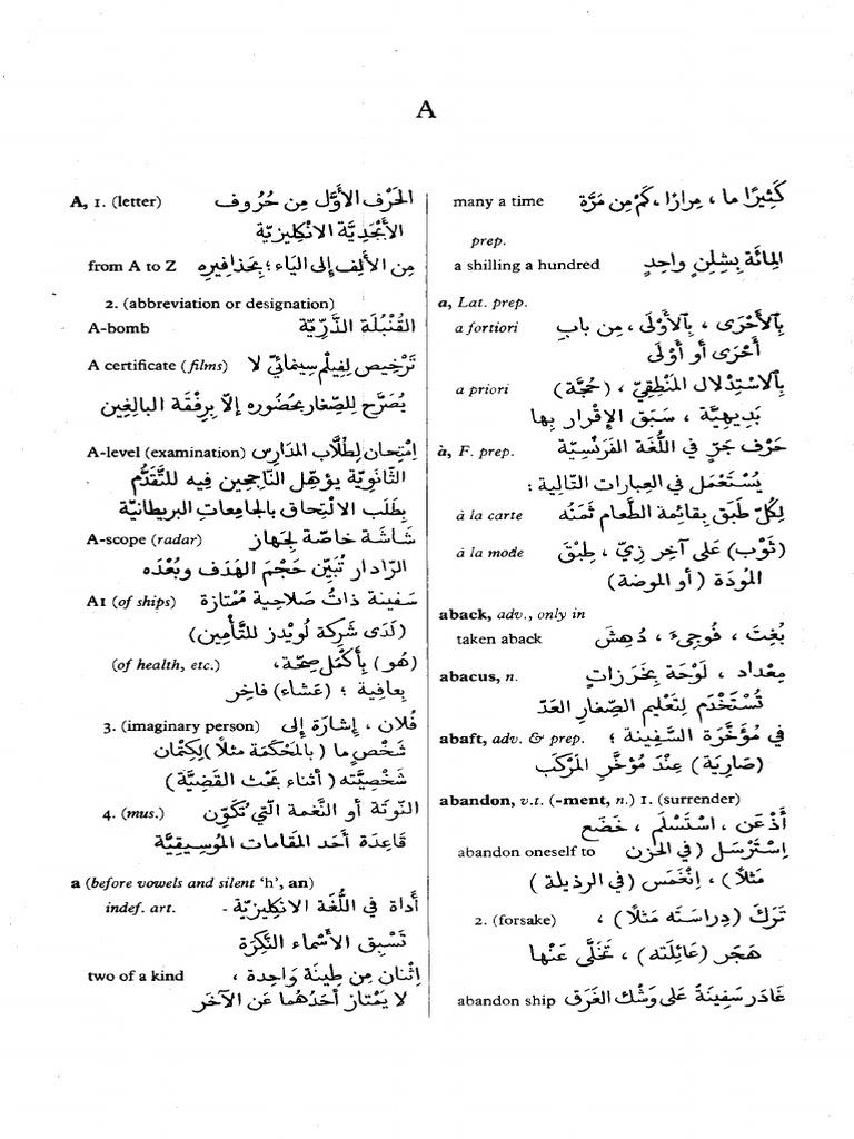 The Oxford English   Arabic Dictionary   PDF
