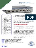 APx515 DataSheet Chi