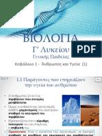 Βιολογία Γ' Λυκείου Γενικής Παιδείας - Παρουσίαση 1