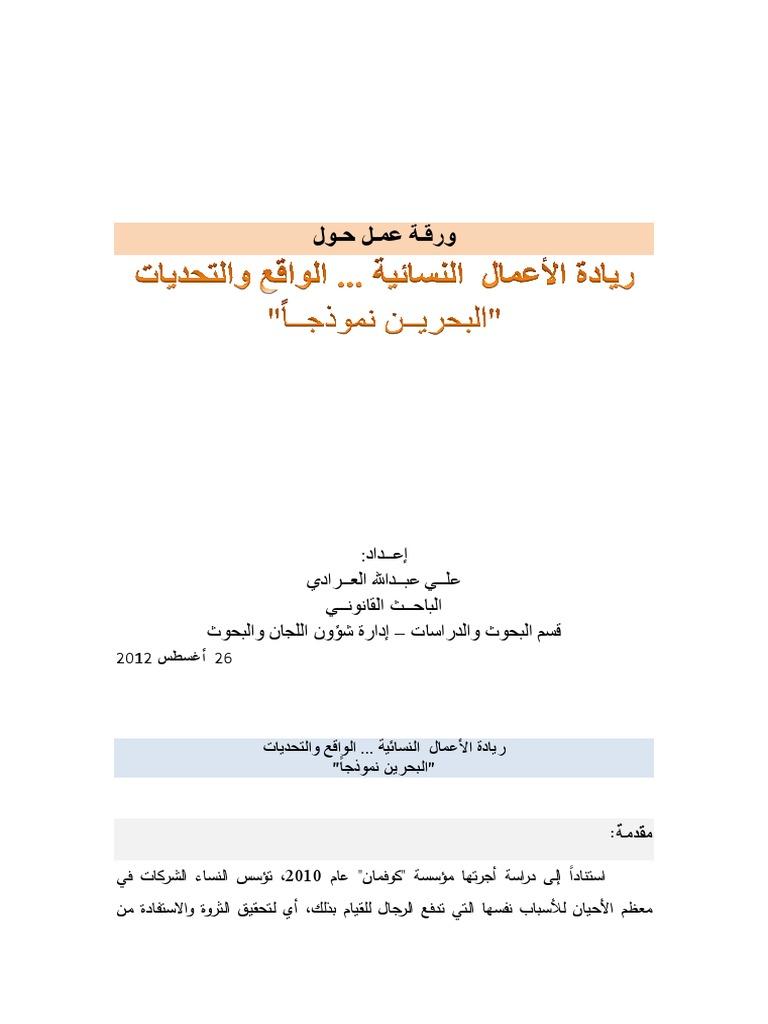ورقة عمل حول ريادة الأعمال النسائية