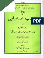Ratab e Siddiqui Wazaif and Zikr