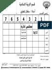 جداول مفرده لكل معلم ٢٧ - ١٠ - ٢٠١٣
