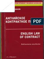 Sannikov N.G. - English Law of Contract (2010)