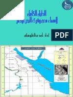 الدليل الكامل لاسماء مدن وقرى البحر الاحمر.pdf
