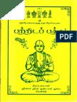 Patrida patthu (பற்றிடப் பத்து)