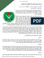 وسائل التربية والثورية الانقلابية عند الإخوان.pdf