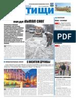 """Газета """"Наши Мытищи"""" №23 (23) от 11.12.2010"""