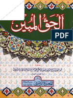 Al-Haq-ul-Mubeen.pdf