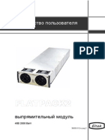 FlatPack2 инсталяция