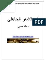 taha_hussein_fi_shiir_ajjahili.pdf