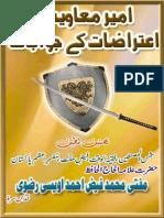 Ameer-Muaviah-Per-Aetirazat-Kay-Jawabat.pdf