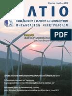 ΔΕΛΤΙΟ, Τεύχος 454, Μάρτιος - Απρίλιος 2013