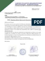 Επιστολή για Παράταση Αδειών Προσωρινών Ενεργειακών Επιθεωρητών