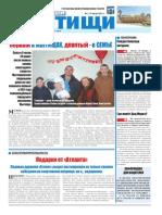 """Газета """"Наши Мытищи"""" №1 (26) от 15.01.2011"""