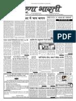 prernabharti_23thoct13_Issue43.pdf