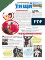 """Газета """"Наши Мытищи"""" №8 (33) от 05.03.2011"""