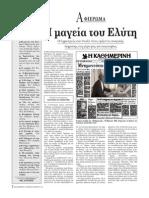 Afieroma Elytis.pdf
