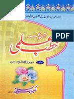 Qanoon E Shariat In Hindi Pdf
