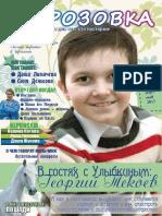 Морозовка №17 (март - май 2013)