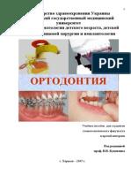 Ортодонтия- кафедральный учебник.pdf