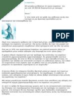 Επιγενετική και πρόληψη του καρκίνου.doc