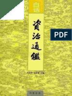 白话资治通鉴(08)