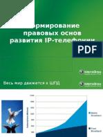 ermakov-voip_v1 prezentacija k 21072009