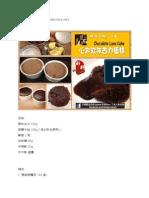 心太软朱古力蛋糕 chocolate lava cake.docx