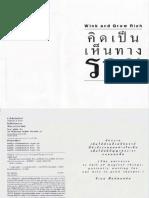 WinkAndGrowRich.pdf