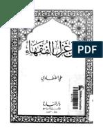 من غزل الفقهاء - علي الطنطاوي رحمه الله