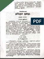 தரீக்குல் ஐன்ன part-1.pdf